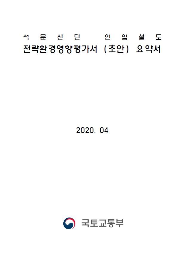 석문산단 인입철도 전략환경영향평가서 초안.jpg